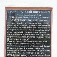 Памятник Василию Сталину... :: Владимир Павлов