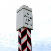 Верстовой столб. Тверская область :: Полина Бесчастнова