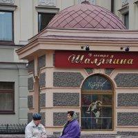 В гостях :: Ирина Киселева