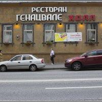 Моя Москва. Генацвале :: Михаил Розенберг