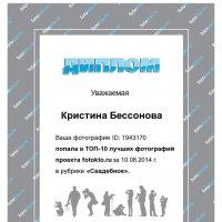 Диплом! :: Кристина Бессонова