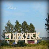 Иркутск :: Юлька Васковская