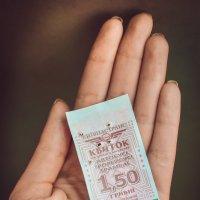 Дарю вам счастливый билет на удачу;) :: Ксения Базарова