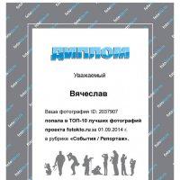 Диплом :: Вячеслав