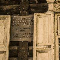 памятник деревянного зодчества :: Елена Баландина