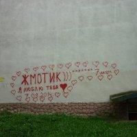 такая разная любовь.....)) :: Oxi --