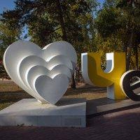 """Скульптура """"Люблю Челябинск""""в городском парке. :: Надежда"""