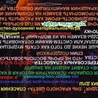 11-Й-ЗАГРУЗ-ДАЮ-12-АРТ-СЛОВО ФОТКЕ-3-Е :: OPEN WAYS ALL