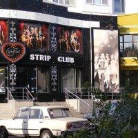В Strip Club только на старенькой Жигули! :: Александр Скамо