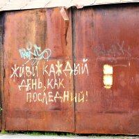 Графитти :: Владимир Федоров