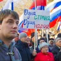 Одна страна - Один народ! :: Олег Карташов