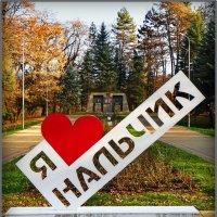 В городском парке! :: Владимир Шошин