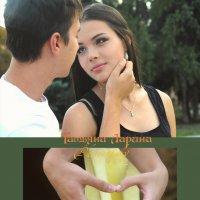 Love story :: Татьяна Ларина
