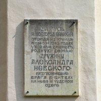 Табличка на Софийском соборе. :: Сергей Исаенко