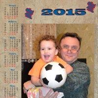 календарь новый год 2015 :: Сергей