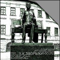 Памятник Зворыкину В. К. :: Nikolay Monahov