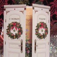 Скоро дверь откроем в Новый год... :: Маера Урусова