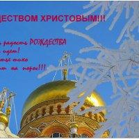 С РОЖДЕСТВОМ ХРИСТОВЫМ!!! :: Elena Izotova