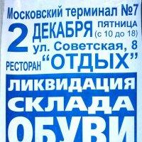 Навязчивая реклама :: Владимир Максимов