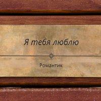 Романтик :: Марсель Тимерзянов