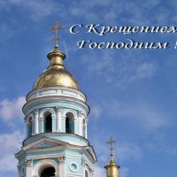 С Крещением Господним ! :: Александр Резуненко