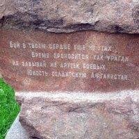 Памятный камень в Краснопресненском парке в Москве. :: Елена