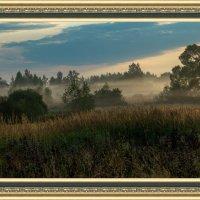 Утро туманное. :: Олег Козлов