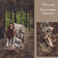 1 :: Любовь Kozochkina