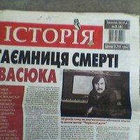 История Украины в газетном варианте :: Миша Любчик