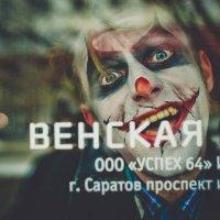 Джокер в городе I :: Максим Музалевский