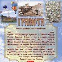 Грамота Великолукской крепости... :: Владимир Павлов
