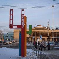 Стела перед Челябинским железнодорожным вокзалом. :: Надежда
