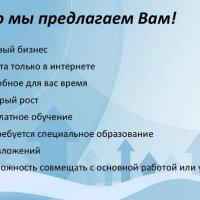 Работа в команде :: Лариса Чебыкина