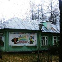 Томилинский театр кукол в Подмосковном посёлке Томилино :: Ольга Кривых
