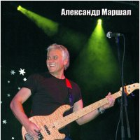 А.Маршал :: Андрей Мартынюк