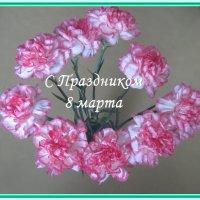 С  наступающим  праздником дорогие подруги !!!!!! :: Валентина Папилова