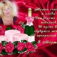 с праздником,милые женщины! :: Ирина ***