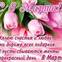 С 8 марта, милые подруги!!!!! :: Алла ZALLA