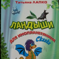 Новая книга - сказка Татьяны Лапко... :: Владимир Павлов