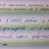 Записка для мамы. (Сынуля порадовал:)  ) :: Дарья Казбанова