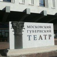 Московский Губернский театр :: Ольга Кривых
