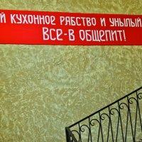 Все в общепит!!! :: Petr Popov