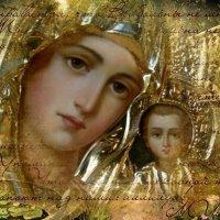 Казанская...Пресвятая Богородице, спаси нас... :: евгения