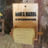 Книга жалоб :: Дмитрий Иншин