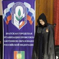 Профсоюз работников образования . :: Роман Кондрашин