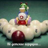 не детские игрушки... :: Николай Добровольский