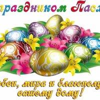 С наступающим светлым праздником Пасхи,друзья! :: Жанна Мааита