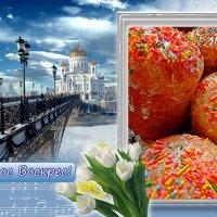 Со светлым праздником Пасхи :: Александр Корчемный