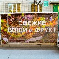 Вощи и Фрукт :: Марина Балашова