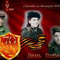 Спасибо моим родным за Победу :: Юлия Мошкова